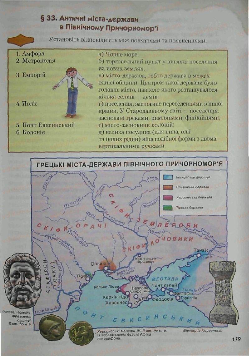 Страница 179 | Учебник Історія 6 класс С.О. Голованов, С.В. Костирко 2006