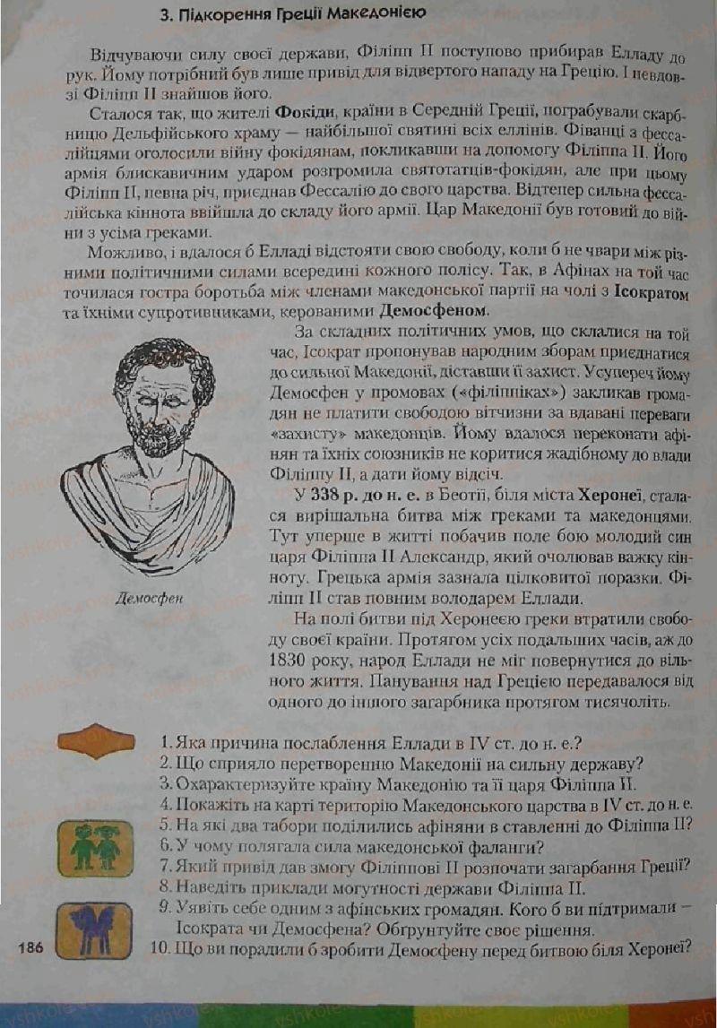Страница 186 | Учебник Історія 6 класс С.О. Голованов, С.В. Костирко 2006