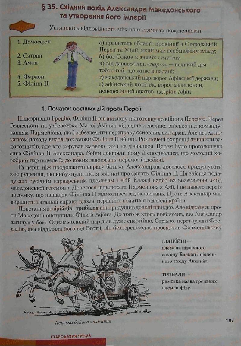 Страница 187 | Учебник Історія 6 класс С.О. Голованов, С.В. Костирко 2006