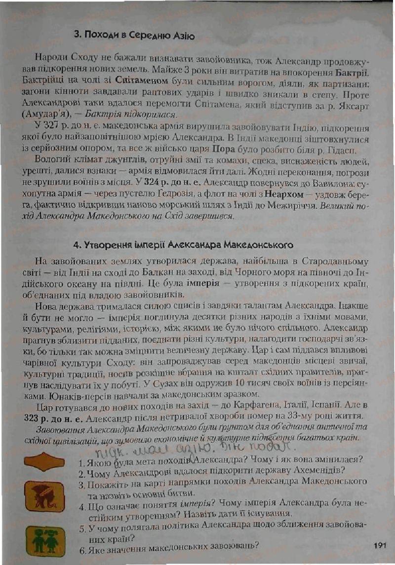 Страница 191 | Учебник Історія 6 класс С.О. Голованов, С.В. Костирко 2006