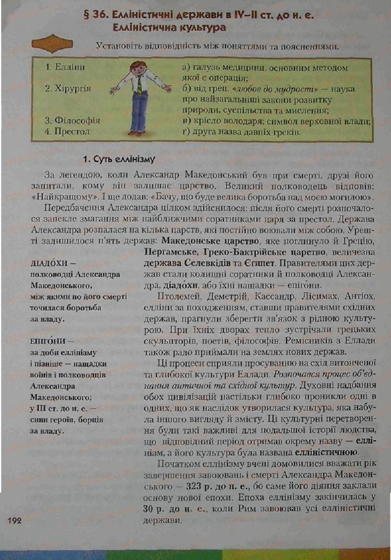 Страница 192 | Учебник Історія 6 класс С.О. Голованов, С.В. Костирко 2006