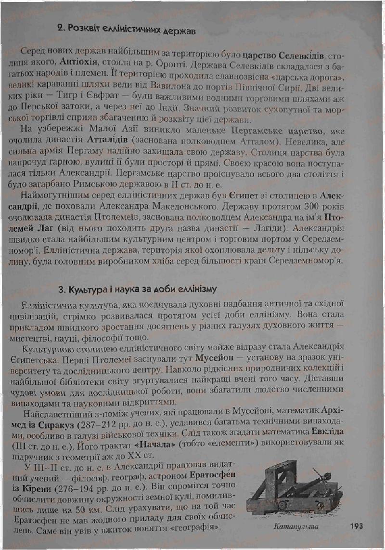 Страница 193 | Учебник Історія 6 класс С.О. Голованов, С.В. Костирко 2006