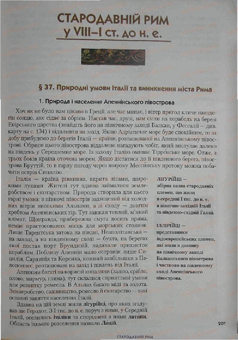Страница 201 | Учебник Історія 6 класс С.О. Голованов, С.В. Костирко 2006
