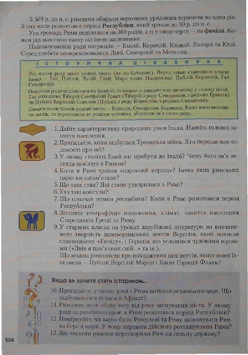 Страница 204   Учебник Історія 6 класс С.О. Голованов, С.В. Костирко 2006