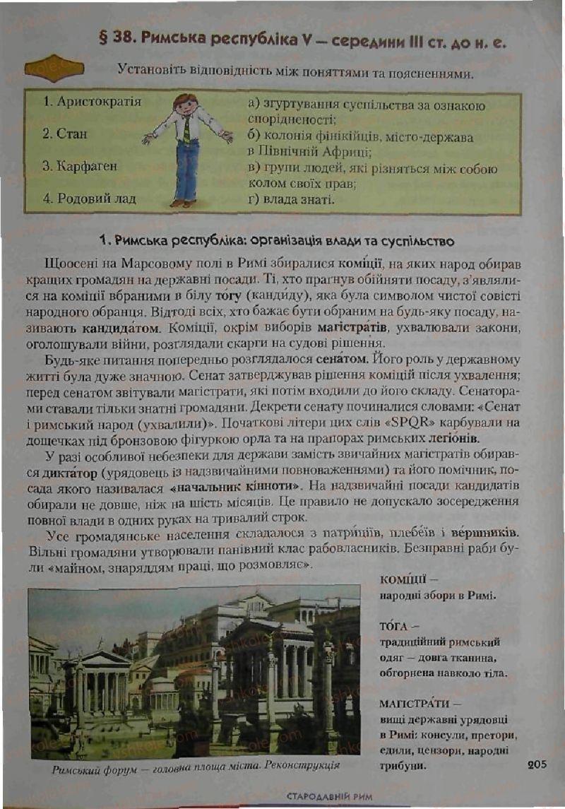 Страница 205 | Учебник Історія 6 класс С.О. Голованов, С.В. Костирко 2006