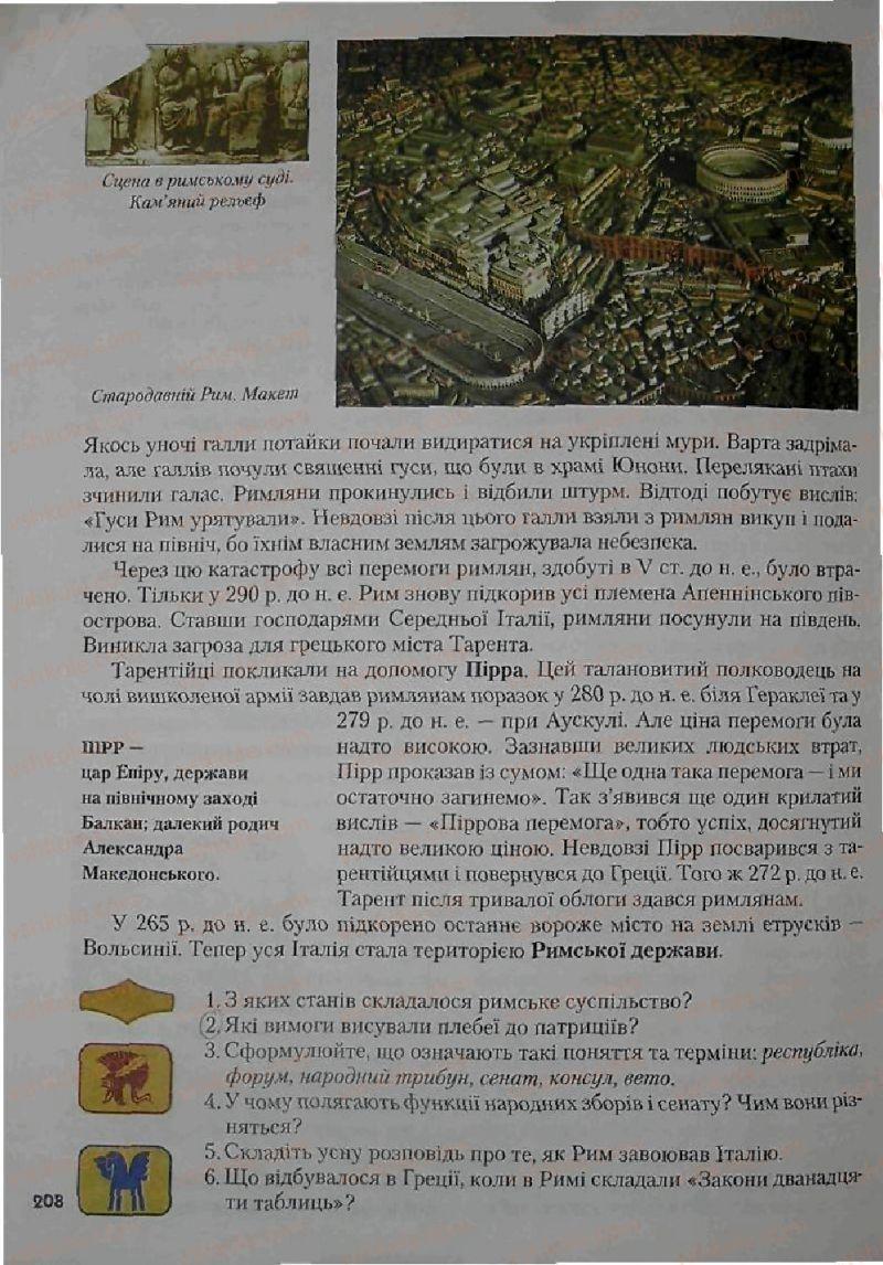 Страница 208 | Учебник Історія 6 класс С.О. Голованов, С.В. Костирко 2006