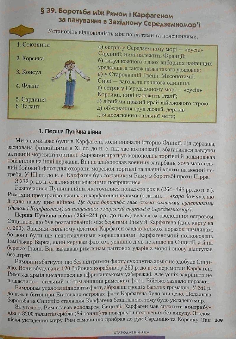 Страница 209 | Учебник Історія 6 класс С.О. Голованов, С.В. Костирко 2006
