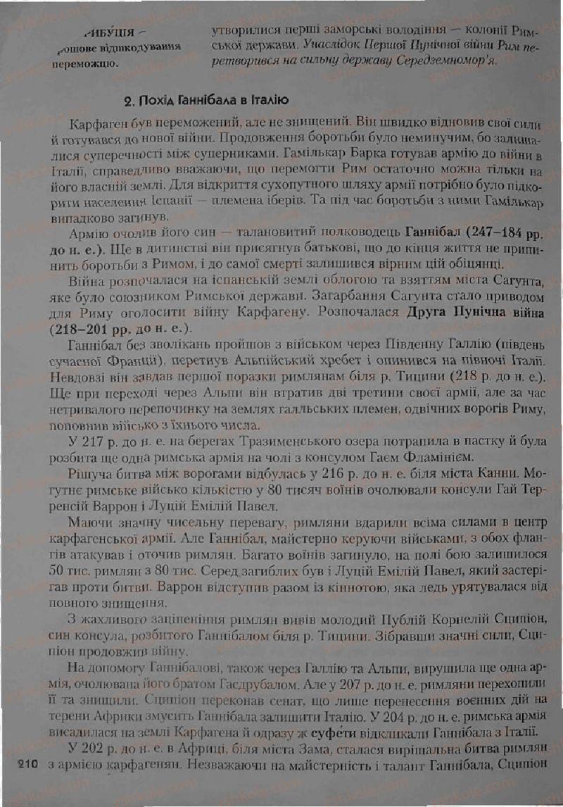 Страница 210 | Учебник Історія 6 класс С.О. Голованов, С.В. Костирко 2006