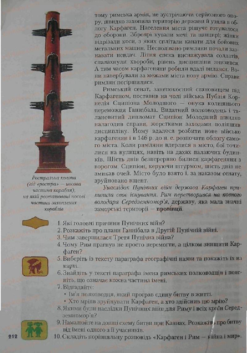 Страница 212 | Учебник Історія 6 класс С.О. Голованов, С.В. Костирко 2006