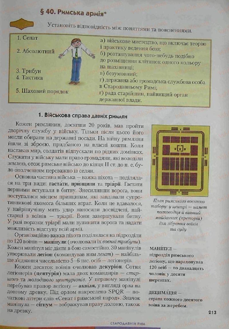Страница 213 | Учебник Історія 6 класс С.О. Голованов, С.В. Костирко 2006