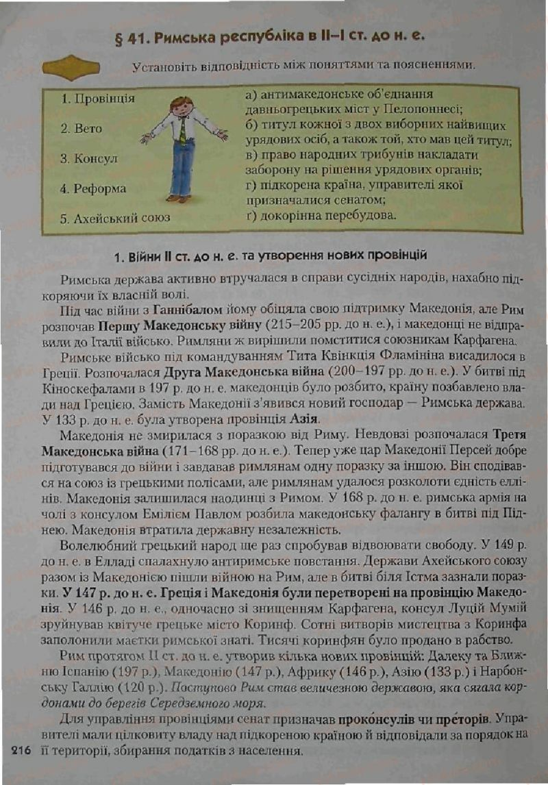 Страница 216 | Учебник Історія 6 класс С.О. Голованов, С.В. Костирко 2006