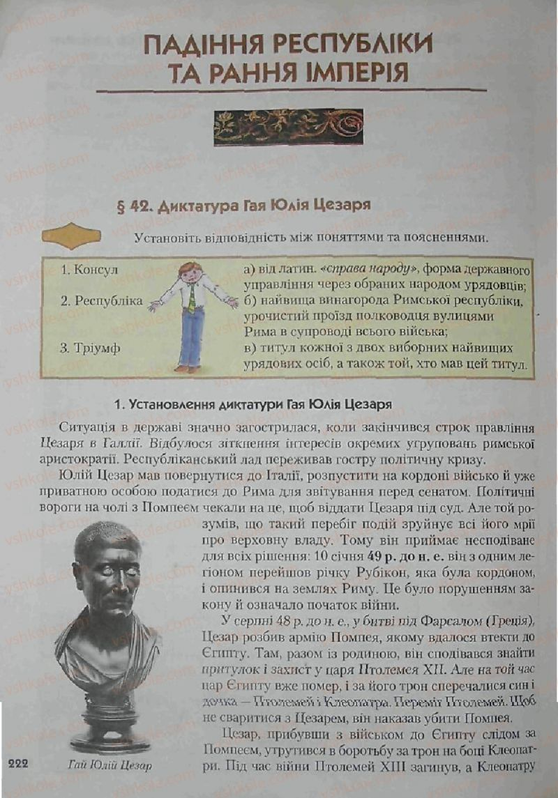 Страница 222   Учебник Історія 6 класс С.О. Голованов, С.В. Костирко 2006