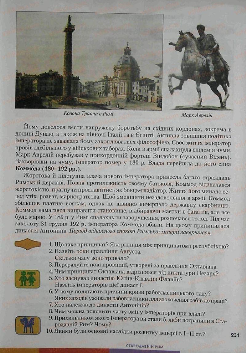 Страница 231 | Учебник Історія 6 класс С.О. Голованов, С.В. Костирко 2006