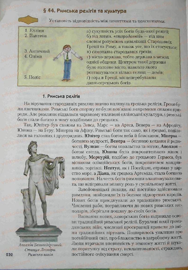 Страница 232 | Учебник Історія 6 класс С.О. Голованов, С.В. Костирко 2006