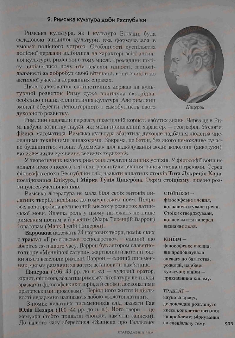 Страница 233   Учебник Історія 6 класс С.О. Голованов, С.В. Костирко 2006