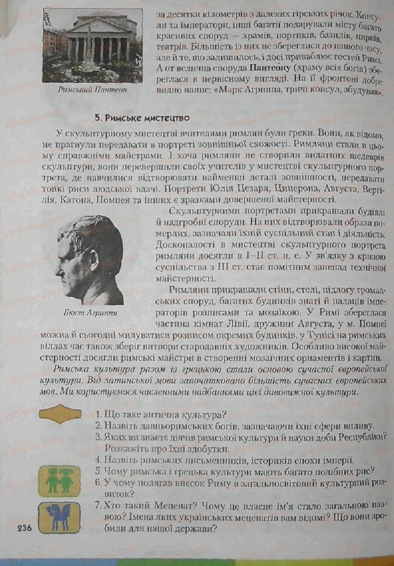 Страница 236 | Учебник Історія 6 класс С.О. Голованов, С.В. Костирко 2006