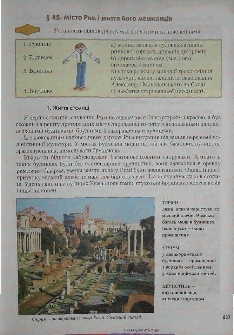 Страница 237 | Учебник Історія 6 класс С.О. Голованов, С.В. Костирко 2006