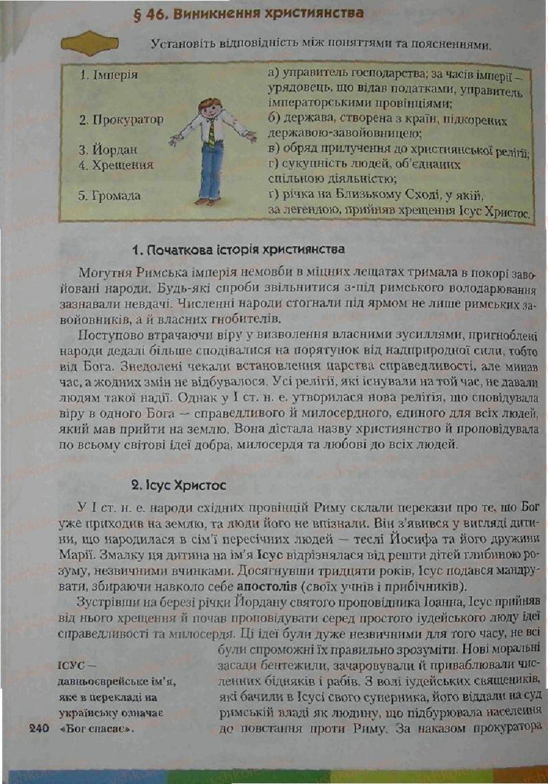 Страница 240 | Учебник Історія 6 класс С.О. Голованов, С.В. Костирко 2006