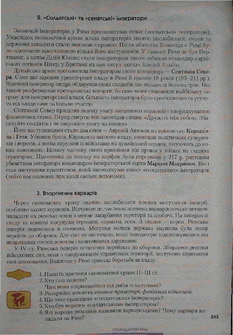 Страница 245 | Учебник Історія 6 класс С.О. Голованов, С.В. Костирко 2006