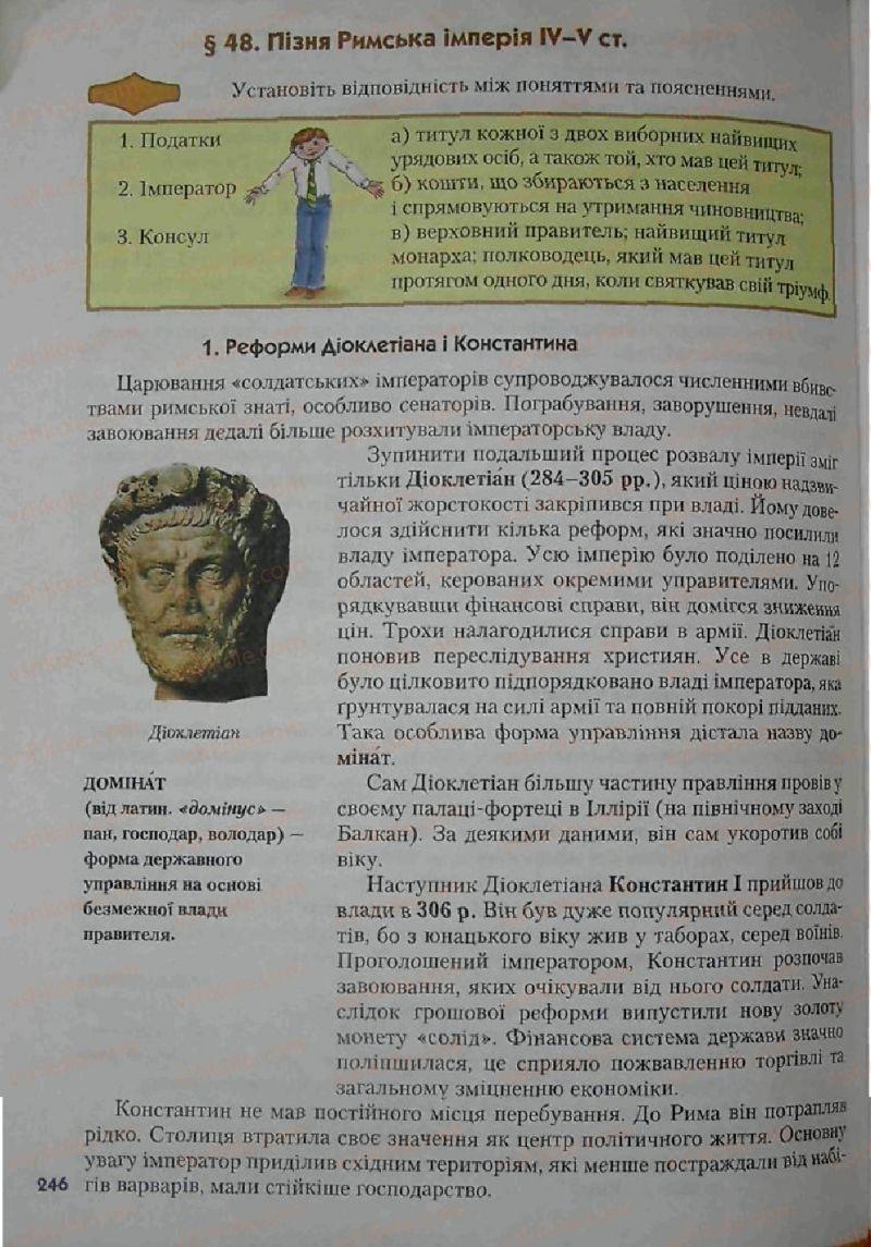 Страница 246 | Учебник Історія 6 класс С.О. Голованов, С.В. Костирко 2006