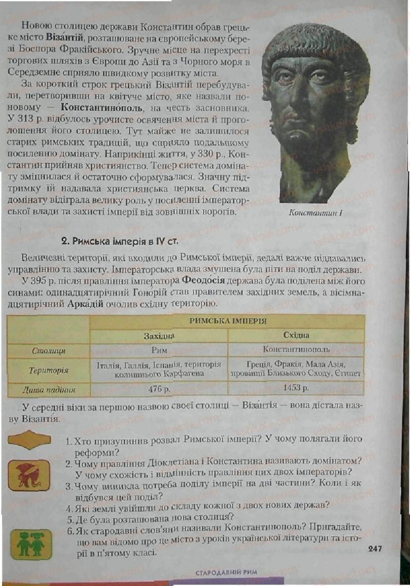 Страница 247 | Учебник Історія 6 класс С.О. Голованов, С.В. Костирко 2006