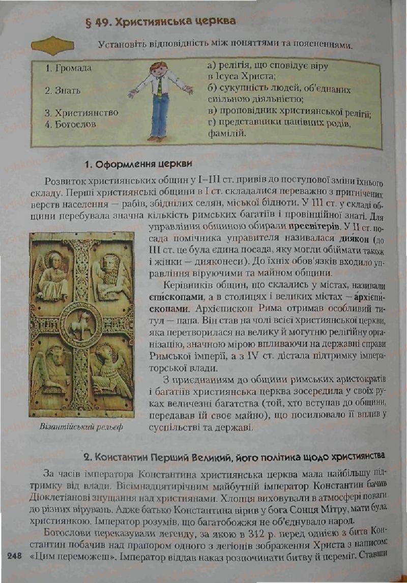 Страница 248 | Учебник Історія 6 класс С.О. Голованов, С.В. Костирко 2006