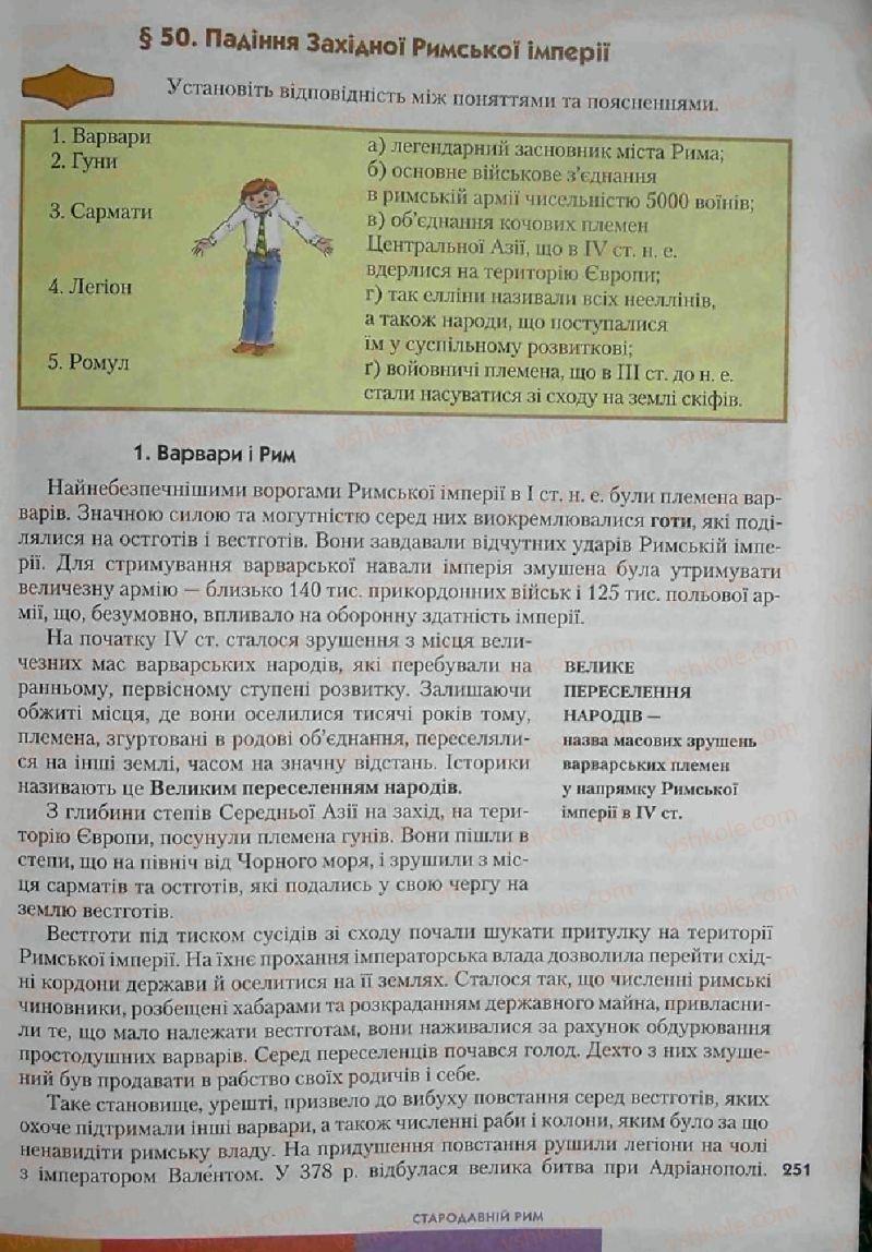 Страница 251 | Учебник Історія 6 класс С.О. Голованов, С.В. Костирко 2006
