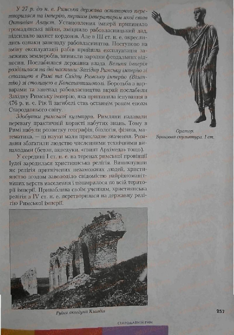 Страница 257 | Учебник Історія 6 класс С.О. Голованов, С.В. Костирко 2006