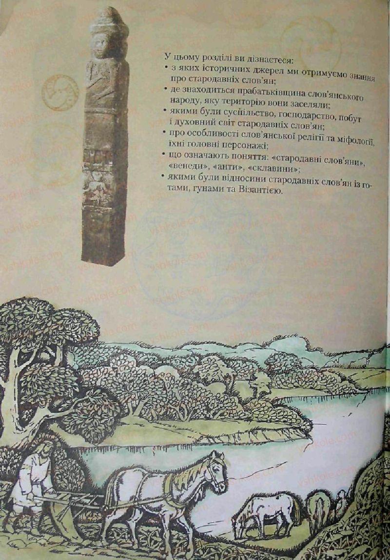 Страница 258 | Учебник Історія 6 класс С.О. Голованов, С.В. Костирко 2006