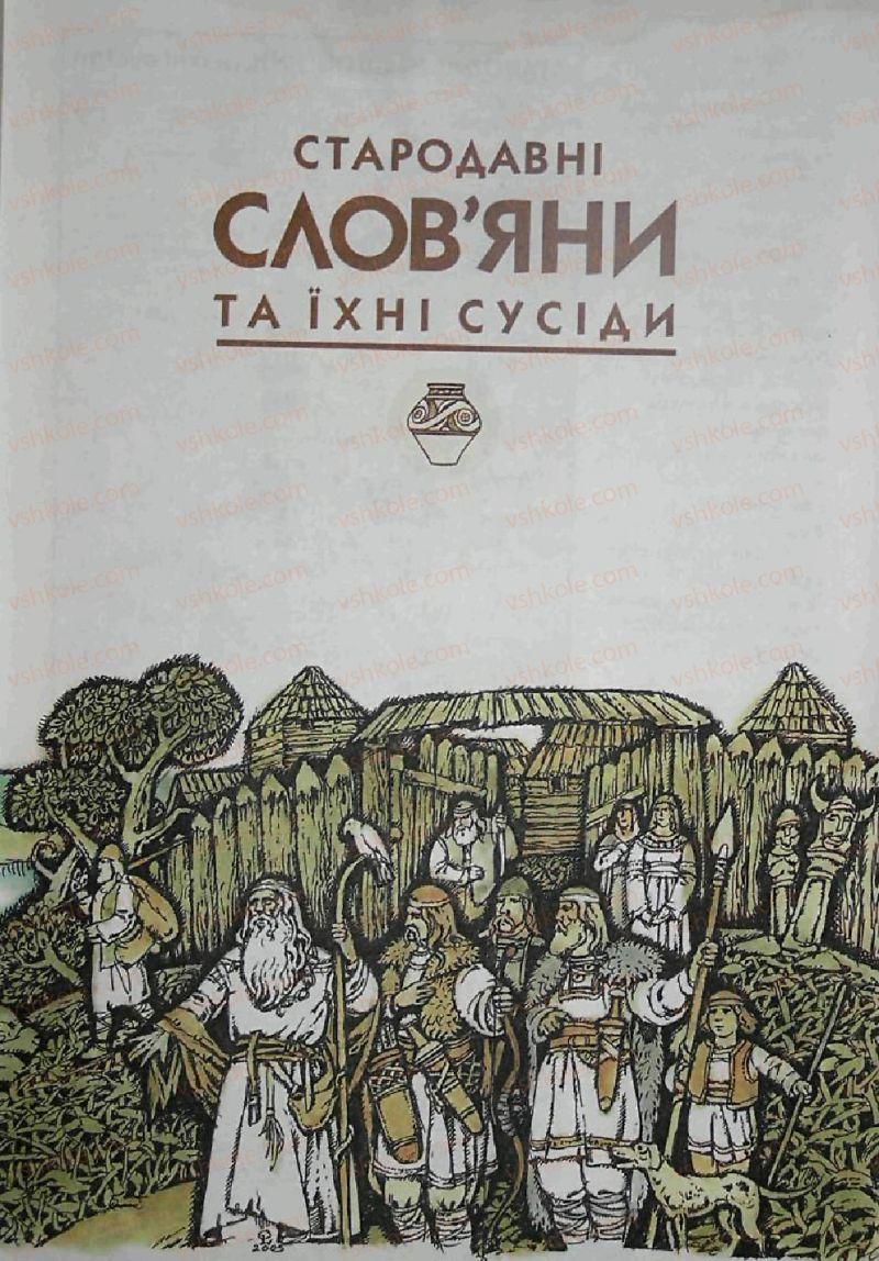 Страница 259 | Учебник Історія 6 класс С.О. Голованов, С.В. Костирко 2006
