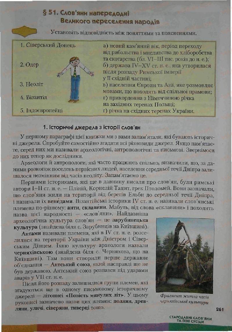 Страница 261 | Учебник Історія 6 класс С.О. Голованов, С.В. Костирко 2006