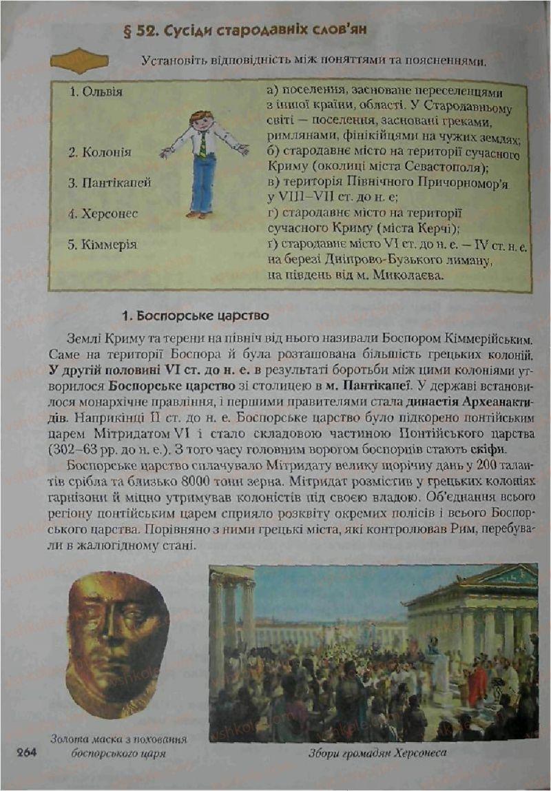 Страница 264 | Учебник Історія 6 класс С.О. Голованов, С.В. Костирко 2006