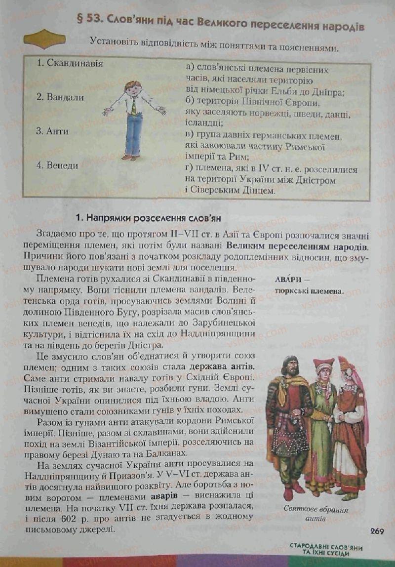 Страница 269 | Учебник Історія 6 класс С.О. Голованов, С.В. Костирко 2006