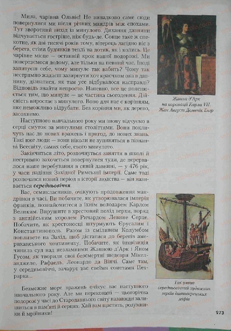 Страница 273 | Учебник Історія 6 класс С.О. Голованов, С.В. Костирко 2006