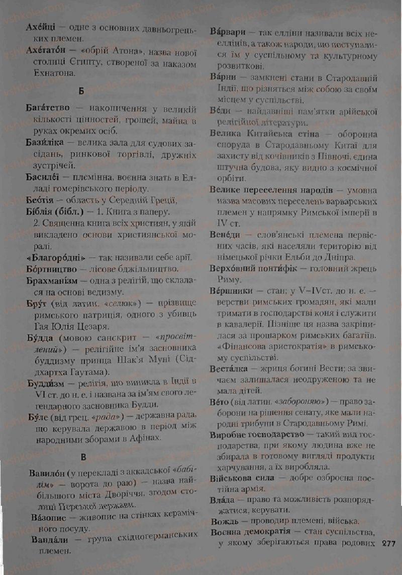 Страница 277 | Учебник Історія 6 класс С.О. Голованов, С.В. Костирко 2006