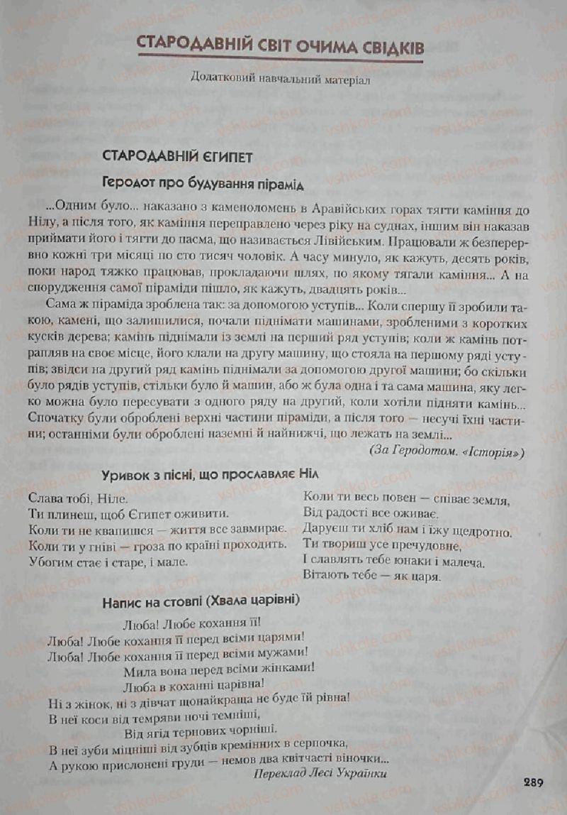 Страница 289 | Учебник Історія 6 класс С.О. Голованов, С.В. Костирко 2006