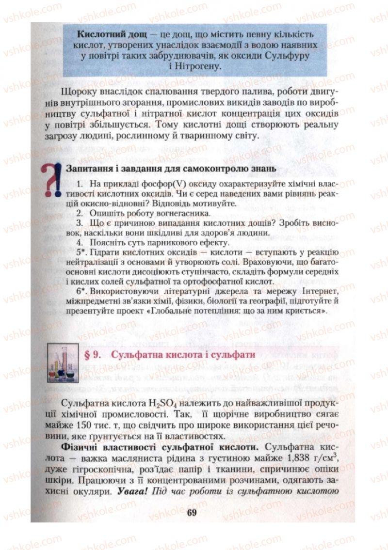Страница 69   Учебник Хімія 10 класс О.Г. Ярошенко 2010