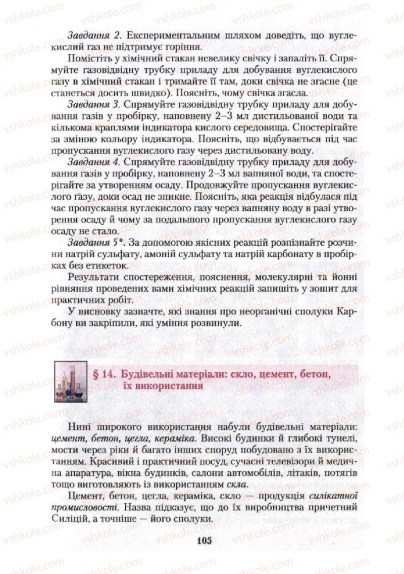 Страница 105 | Учебник Хімія 10 класс О.Г. Ярошенко 2010
