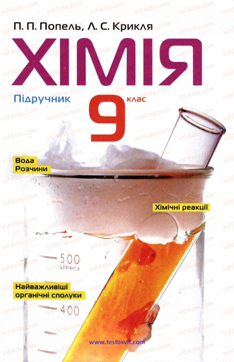 Страница 1   Учебник Хімія 9 класс П.П. Попель, Л.С. Крикля 2009