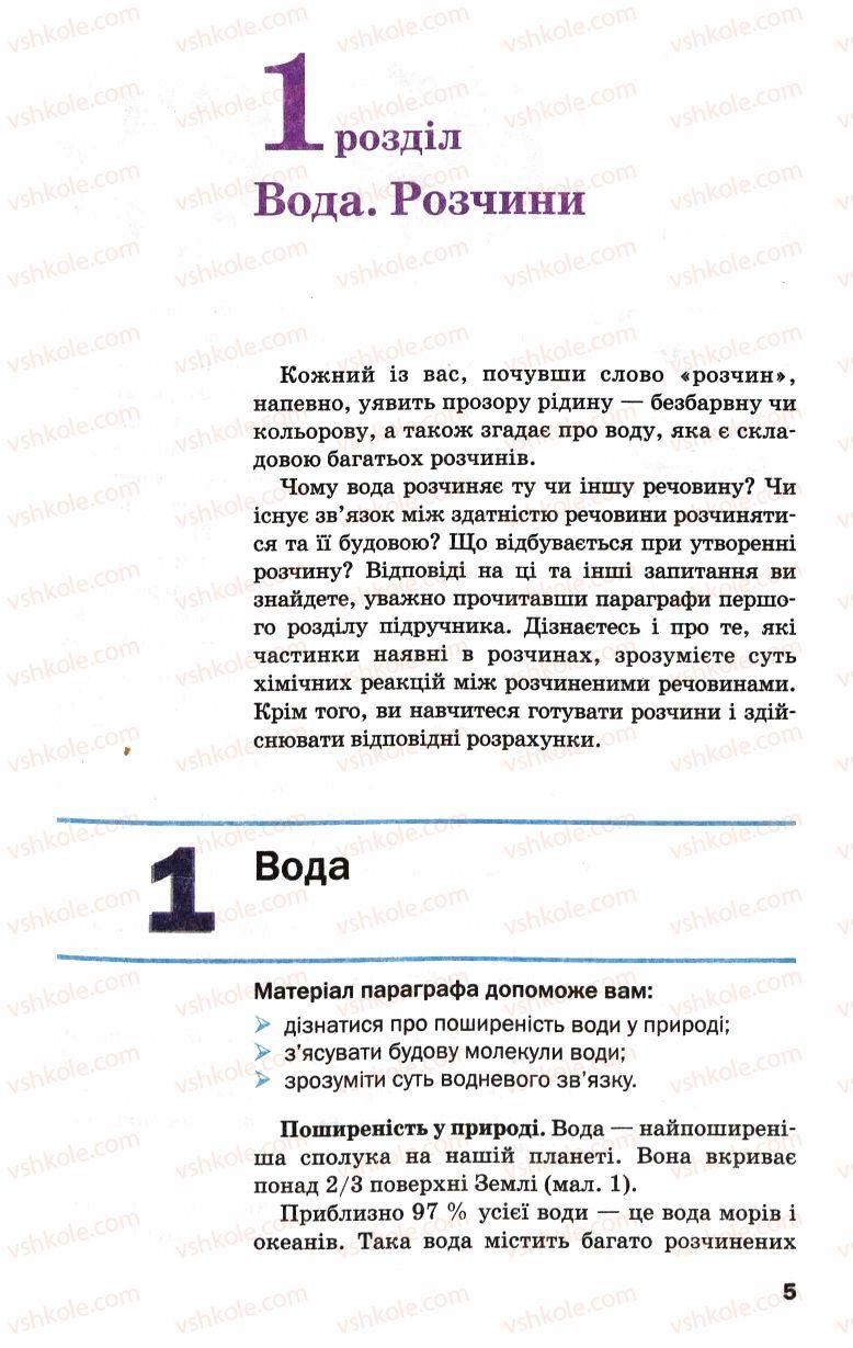 Страница 5 | Учебник Хімія 9 класс П.П. Попель, Л.С. Крикля 2009