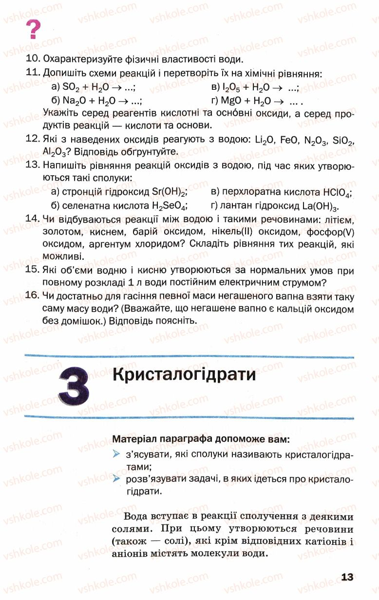 Страница 13 | Учебник Хімія 9 класс П.П. Попель, Л.С. Крикля 2009