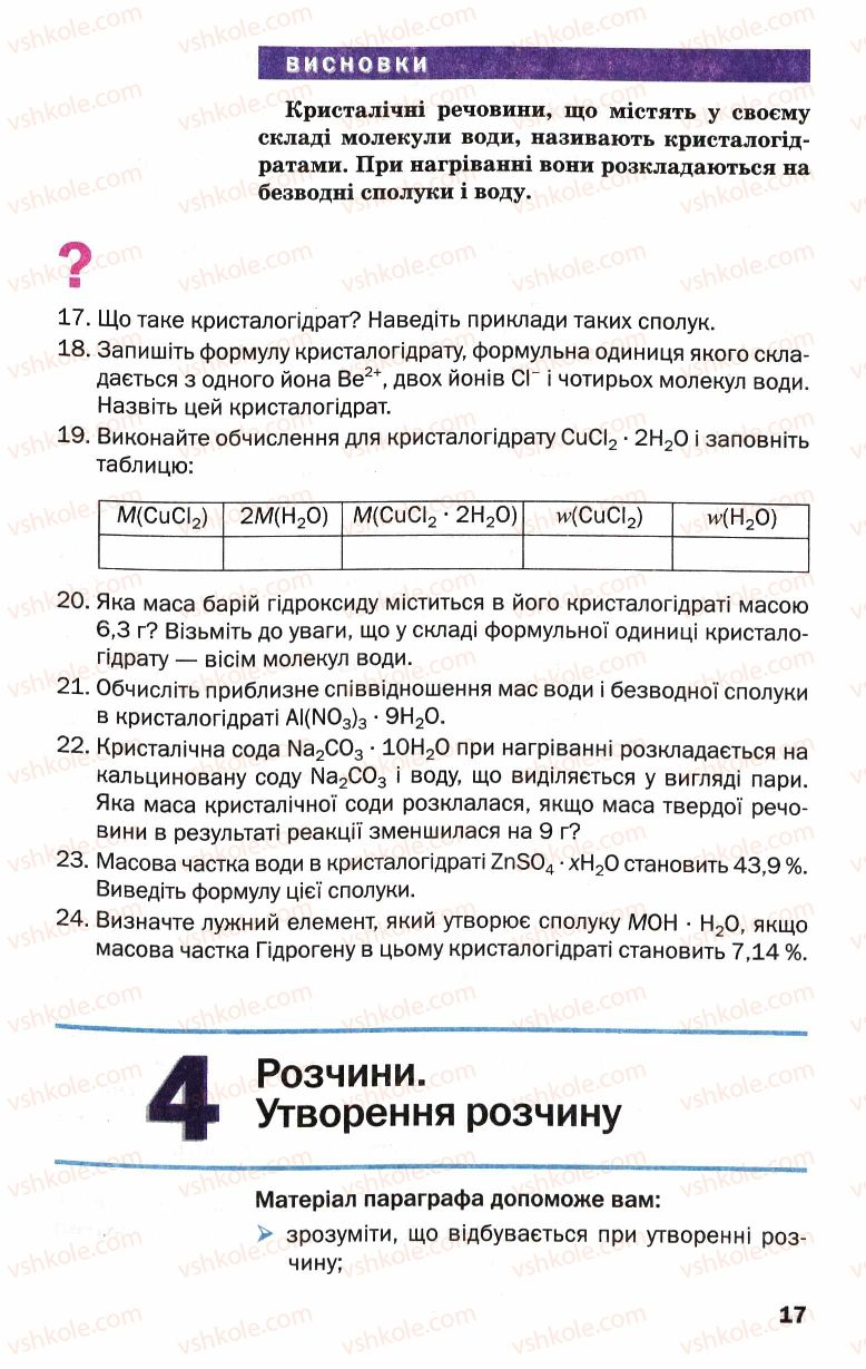 Страница 17 | Учебник Хімія 9 класс П.П. Попель, Л.С. Крикля 2009