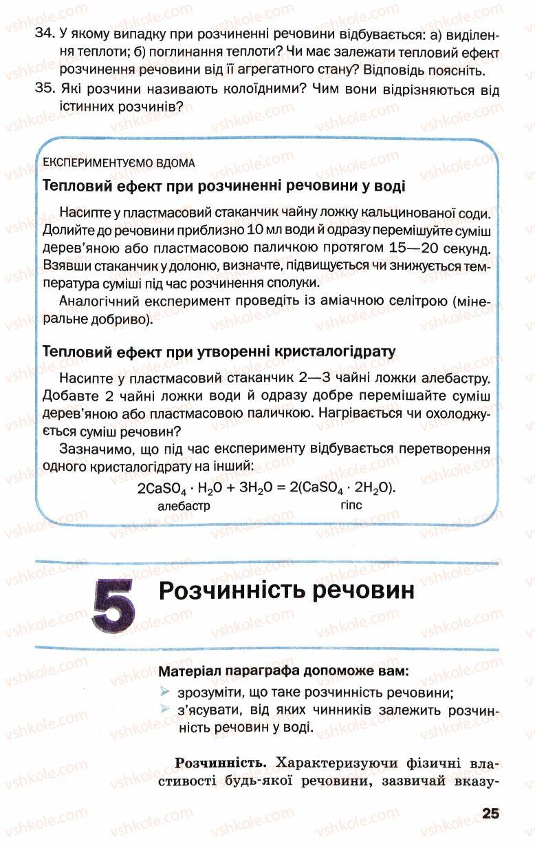 Страница 25 | Учебник Хімія 9 класс П.П. Попель, Л.С. Крикля 2009