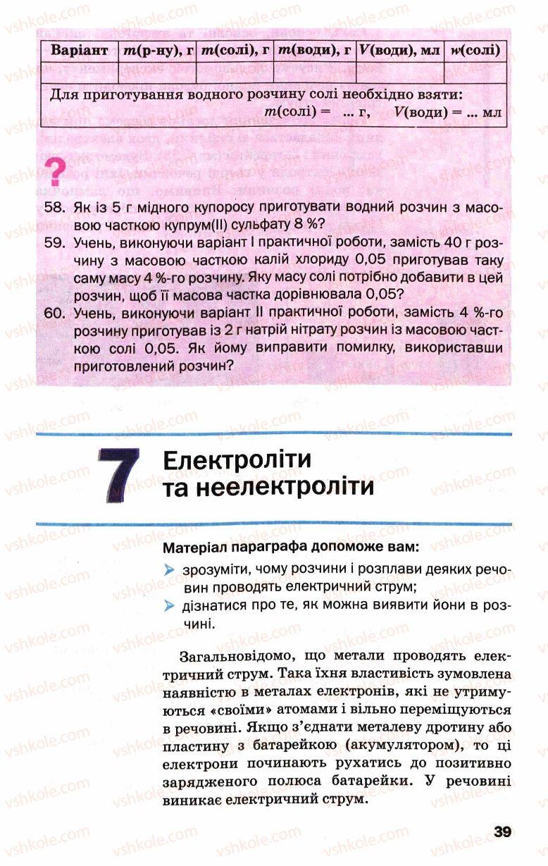 Страница 39 | Учебник Хімія 9 класс П.П. Попель, Л.С. Крикля 2009