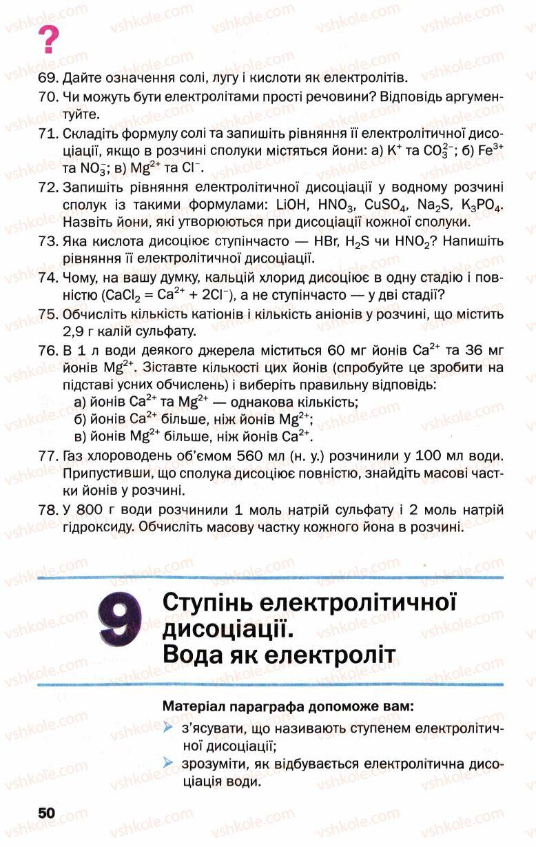 Страница 50 | Учебник Хімія 9 класс П.П. Попель, Л.С. Крикля 2009