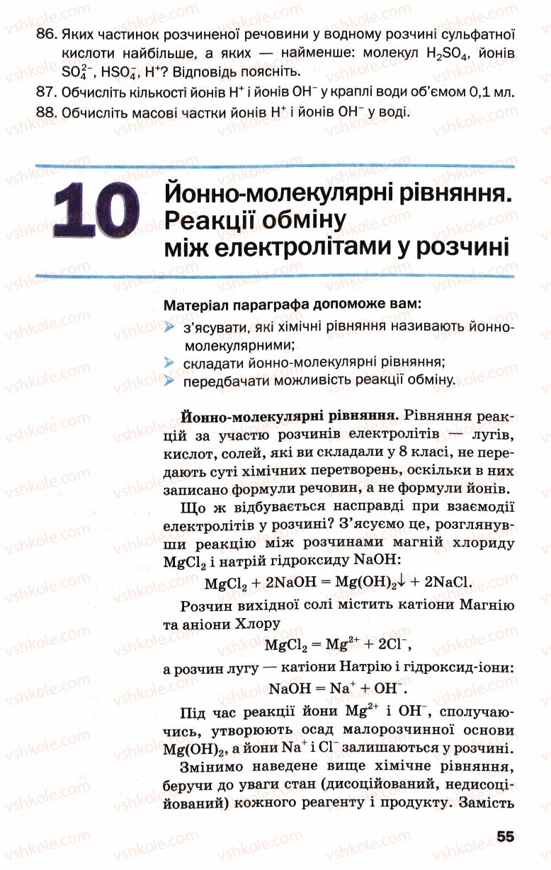 Страница 55 | Учебник Хімія 9 класс П.П. Попель, Л.С. Крикля 2009