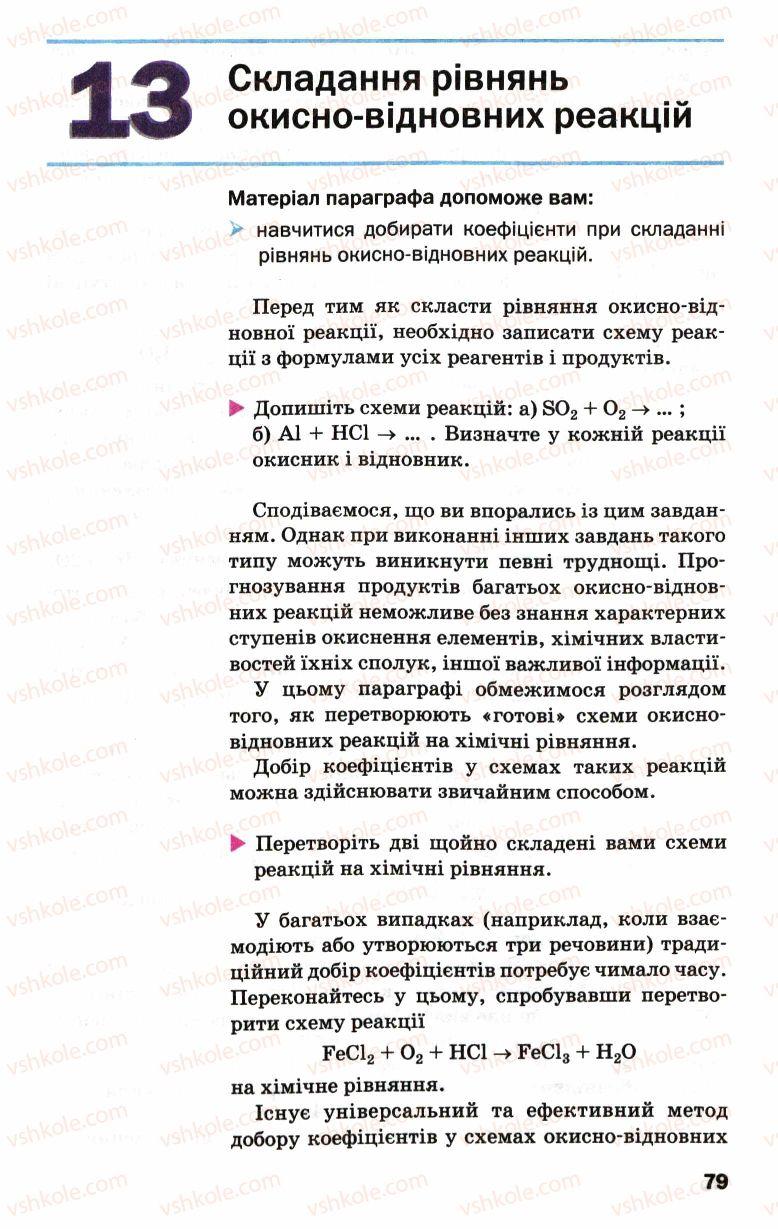Страница 79 | Учебник Хімія 9 класс П.П. Попель, Л.С. Крикля 2009