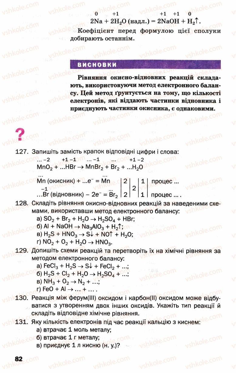 Страница 82 | Учебник Хімія 9 класс П.П. Попель, Л.С. Крикля 2009
