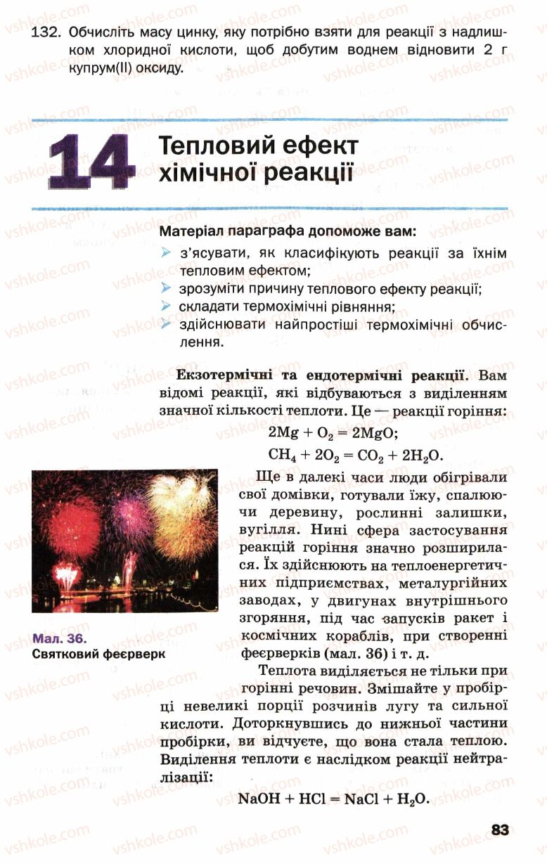 Страница 83 | Учебник Хімія 9 класс П.П. Попель, Л.С. Крикля 2009