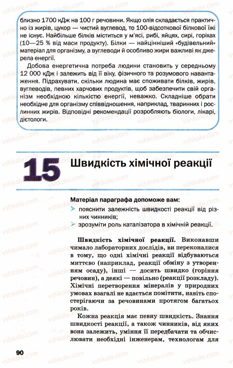Страница 90 | Учебник Хімія 9 класс П.П. Попель, Л.С. Крикля 2009
